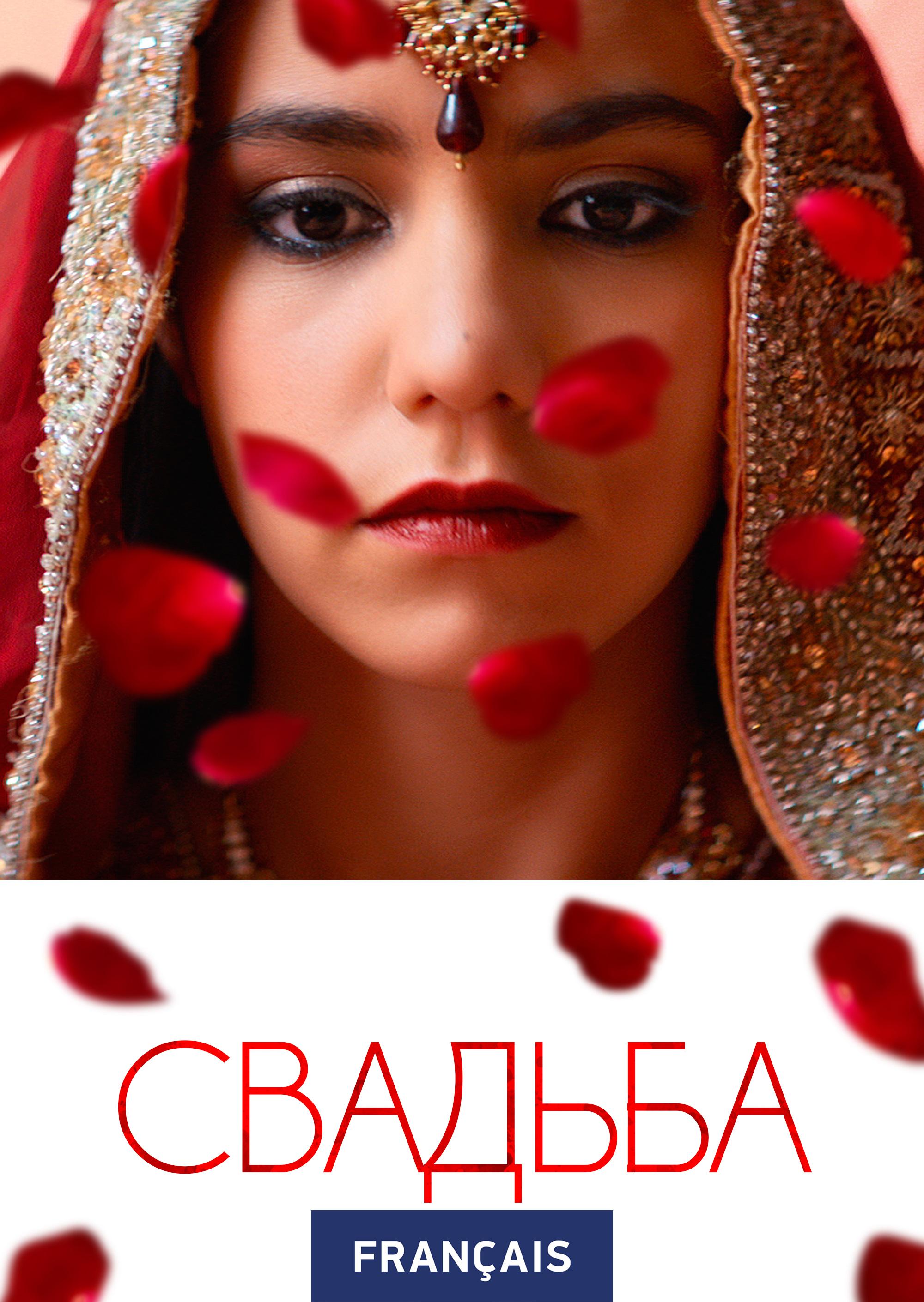 Смотреть фильм Свадьба (на французском языке с русскими субтитрами) онлайн на Кинопод бесплатно
