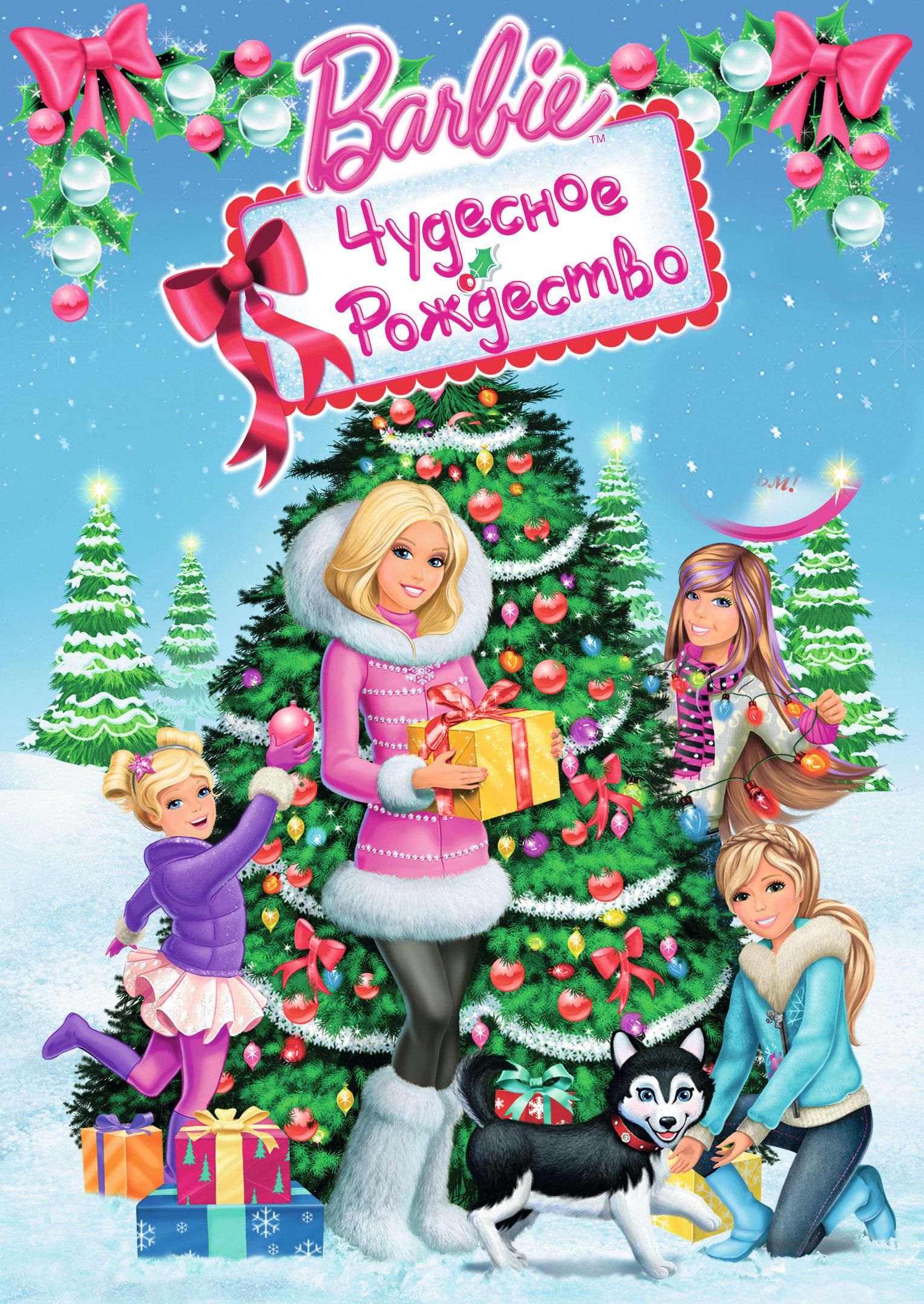 Смотреть фильм Barbie: Чудесное Рождество онлайн на Кинопод бесплатно
