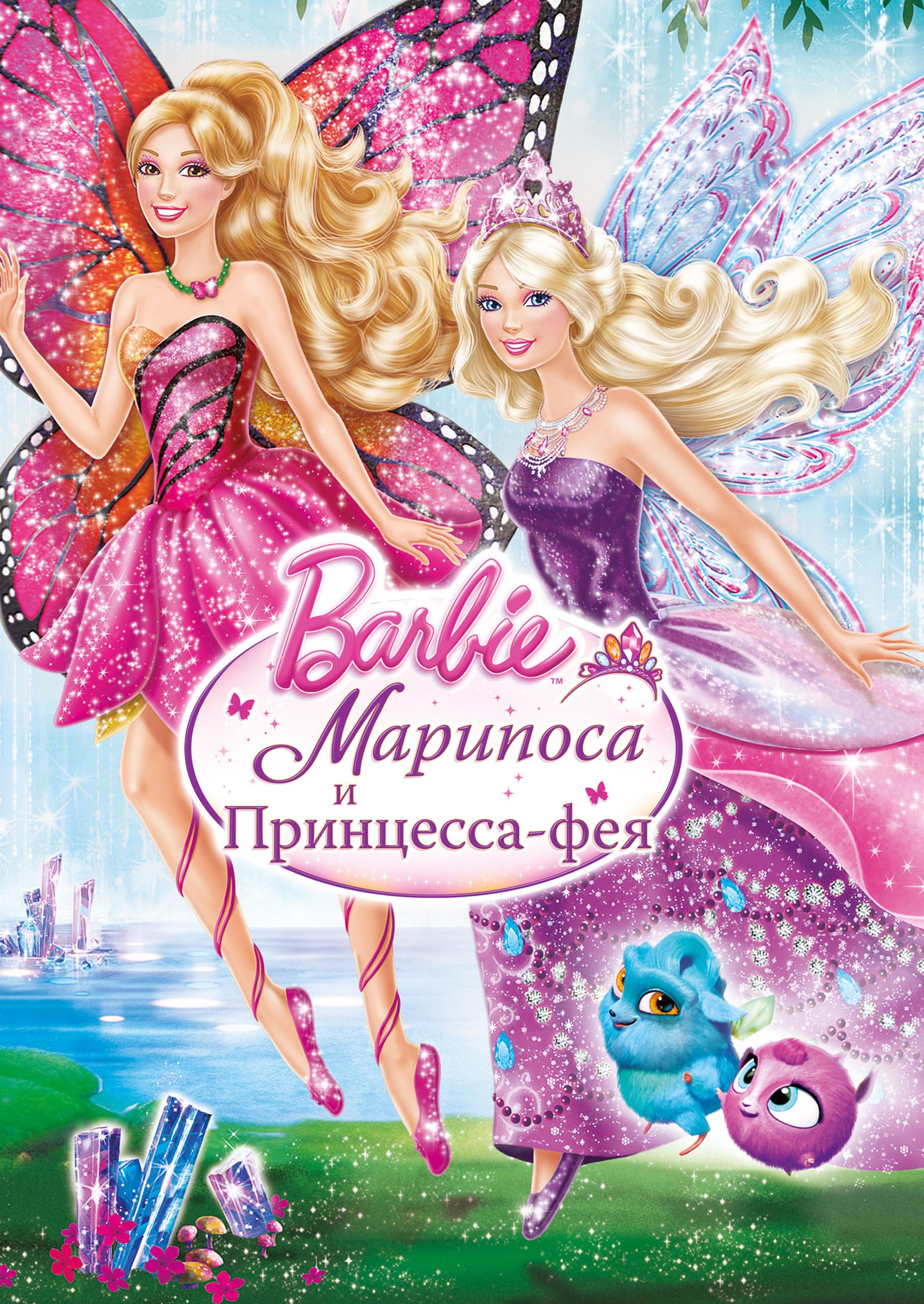 Смотреть фильм Barbie: Марипоса и Принцесса-фея онлайн на Кинопод бесплатно