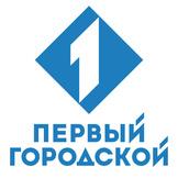 ПЕРВЫЙ ГОРОДСКОЙ HD