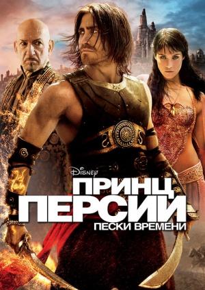 смотреть фильмы онлайн принц персии пески времени 2