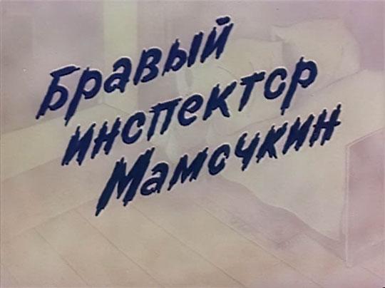 Бравый инспектор Мамочкин