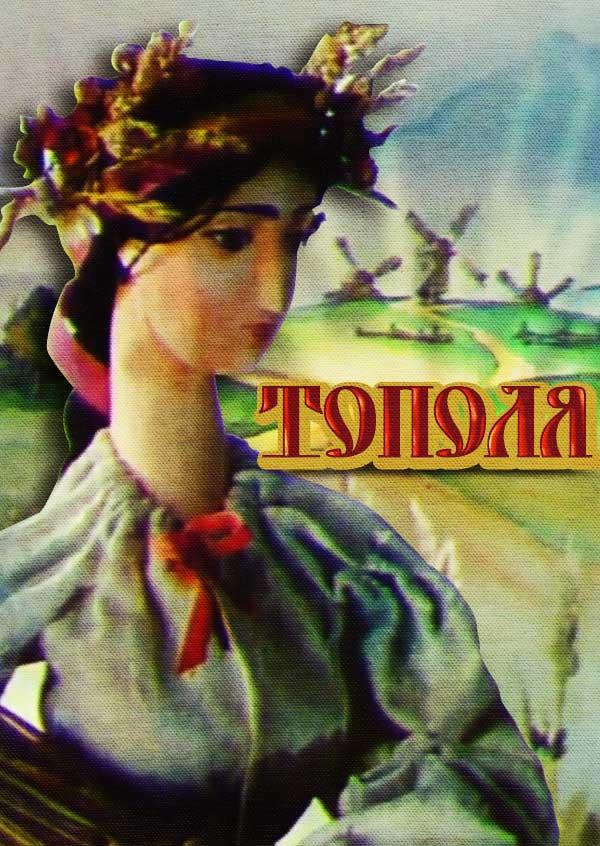 Фрагмент: Тополя