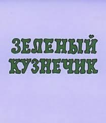 Фрагмент: Зелёный кузнечик