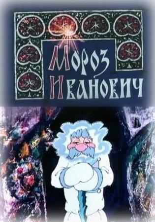 Мороз Иванович