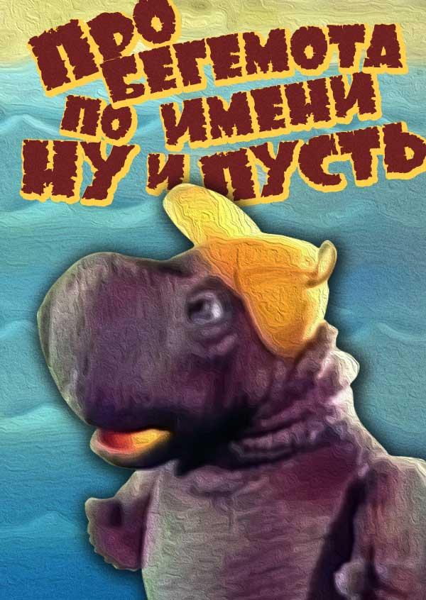 Фрагмент: Про бегемота по имени Ну-и-пусть