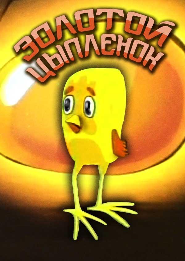 Фрагмент: Золотой цыпленок