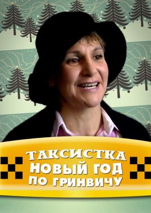 Сериал таксистка новый год по гринвичу