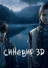 Синевир 3D