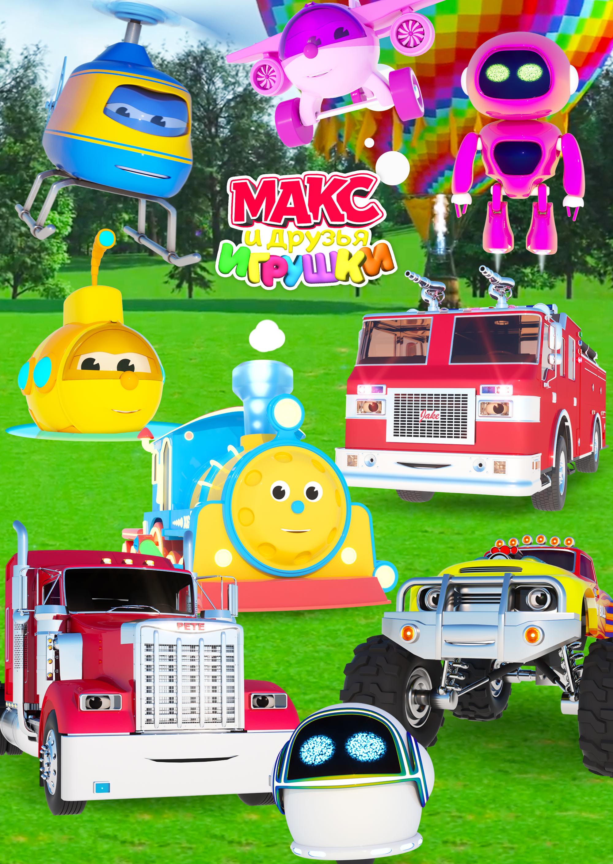 Макс и друзья игрушки