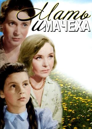 сериал мать и мачеха смотреть онлайн бесплатно: