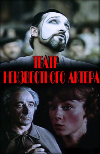 Трейлер: Театр неизвестного актера