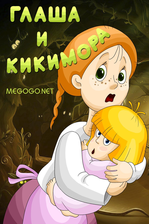Фрагмент: Глаша и Кикимора