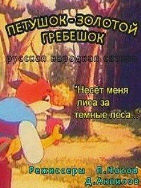 Фрагмент: Петушок-золотой гребешок