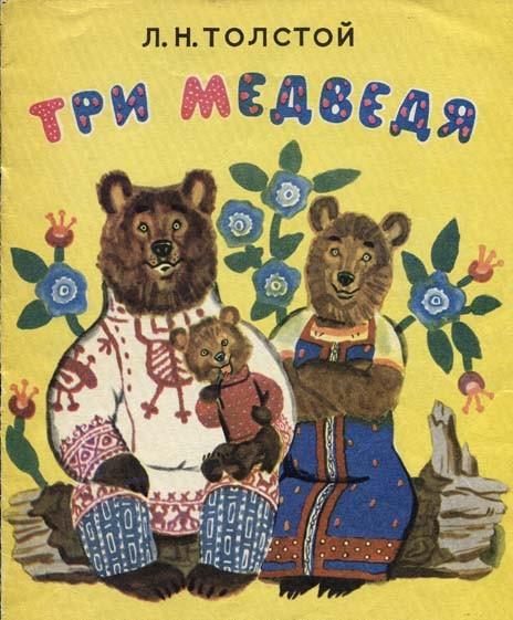 Фрагмент: Три медведя