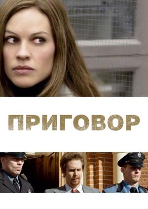 Скачать Приговор Фильм Торрент - фото 6