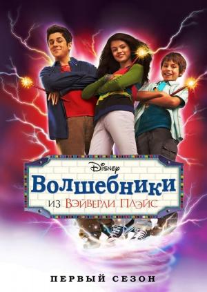 сериал волшебники из вэйверли плэйс 2 сезон смотреть