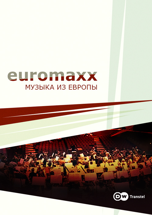Euromaxx: музыка из Европы