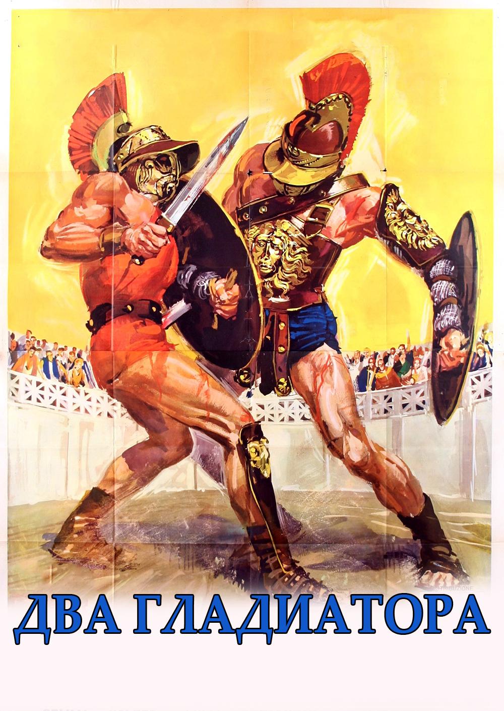 Два гладиатора