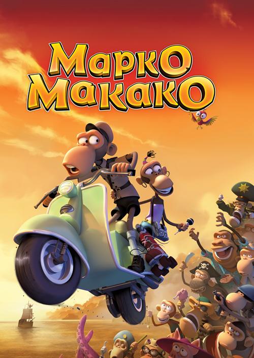 Трейлер: Марко Макако
