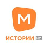 [М] ИСТОРИИ HD