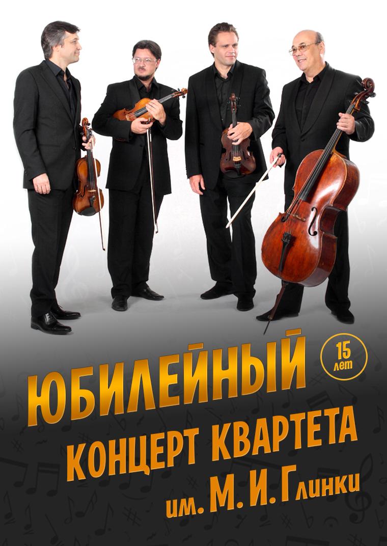 Юбилейный концерт квартета им. М. И. Глинки 15 лет