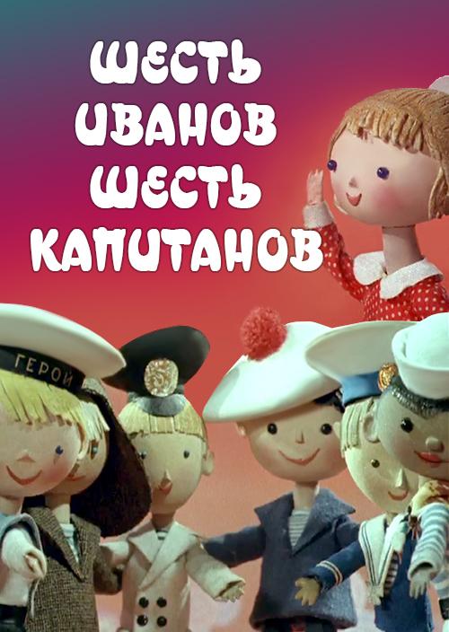 Шесть Иванов - шесть капитанов
