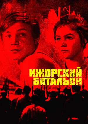 Русские художественный фильмы про войну 1941 1945