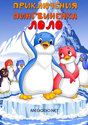приключение пингвиненка лоло скачать торрент