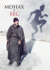 Монах и бес