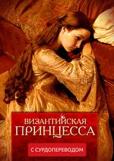 Византийская принцесса (Сурдоперевод)