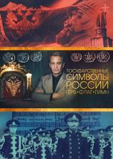 Государственные символы России. Герб. Флаг. Гимн.