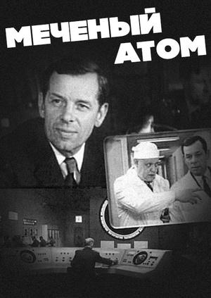 Кадры из фильма фильм меченый атом