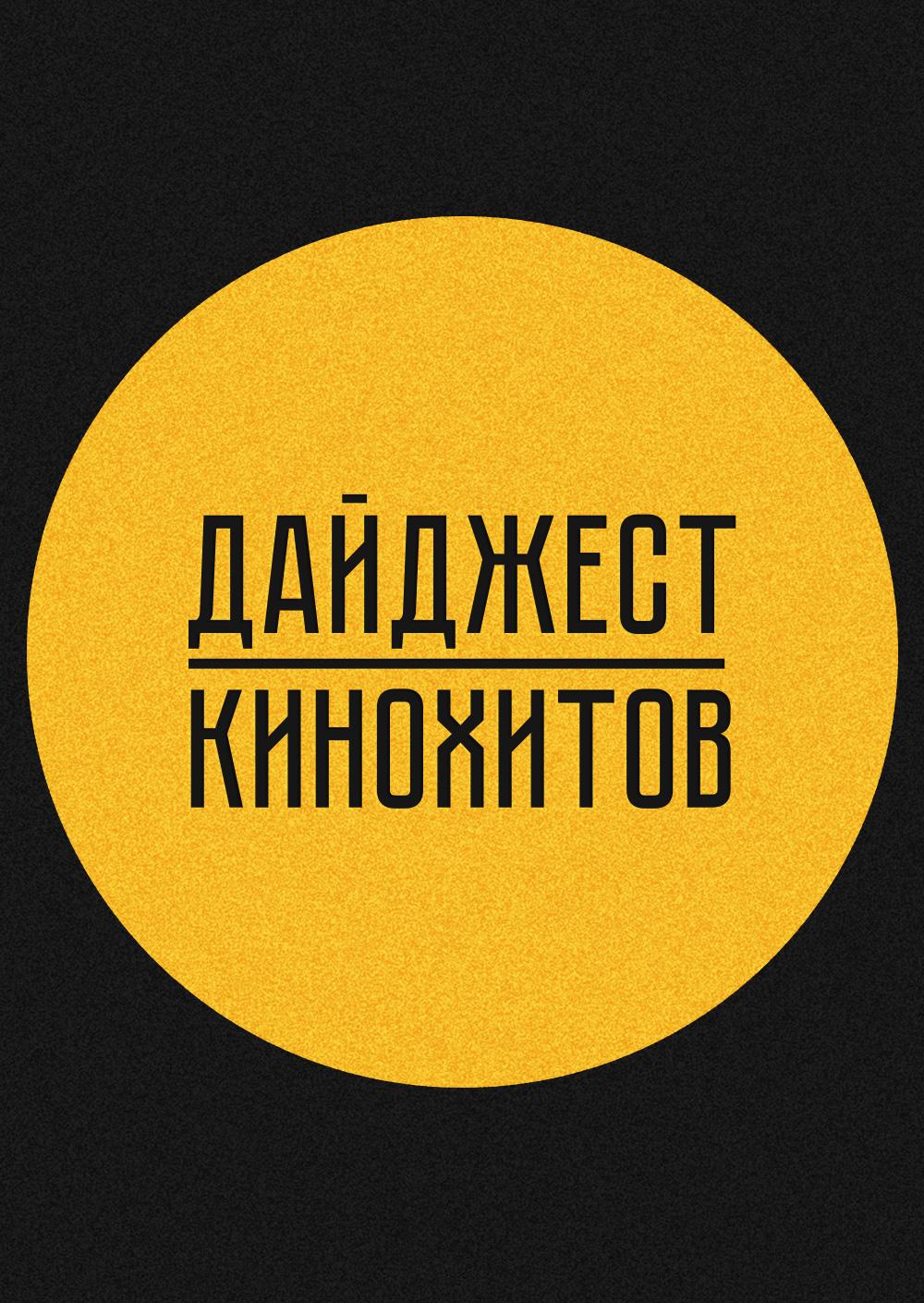 Дайджест кинохитов - 21.10.2015