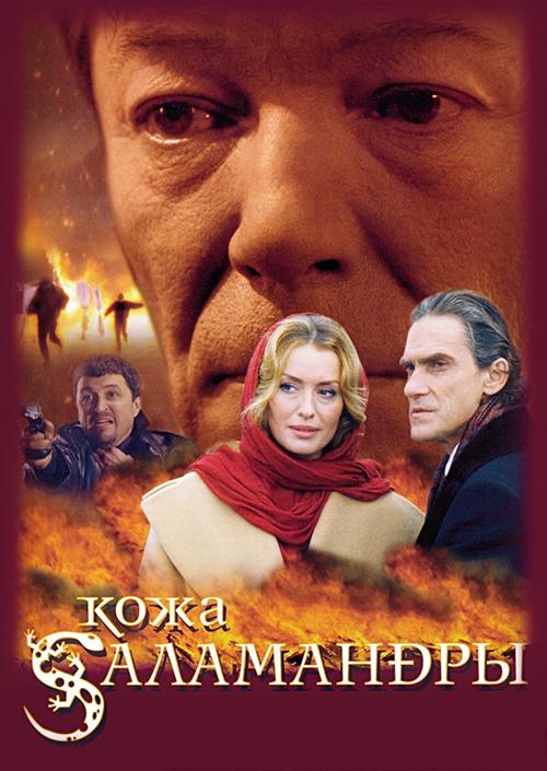 Смотреть фильм Кожа Саламандры онлайн на Кинопод бесплатно