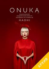 Концерт ONUKA