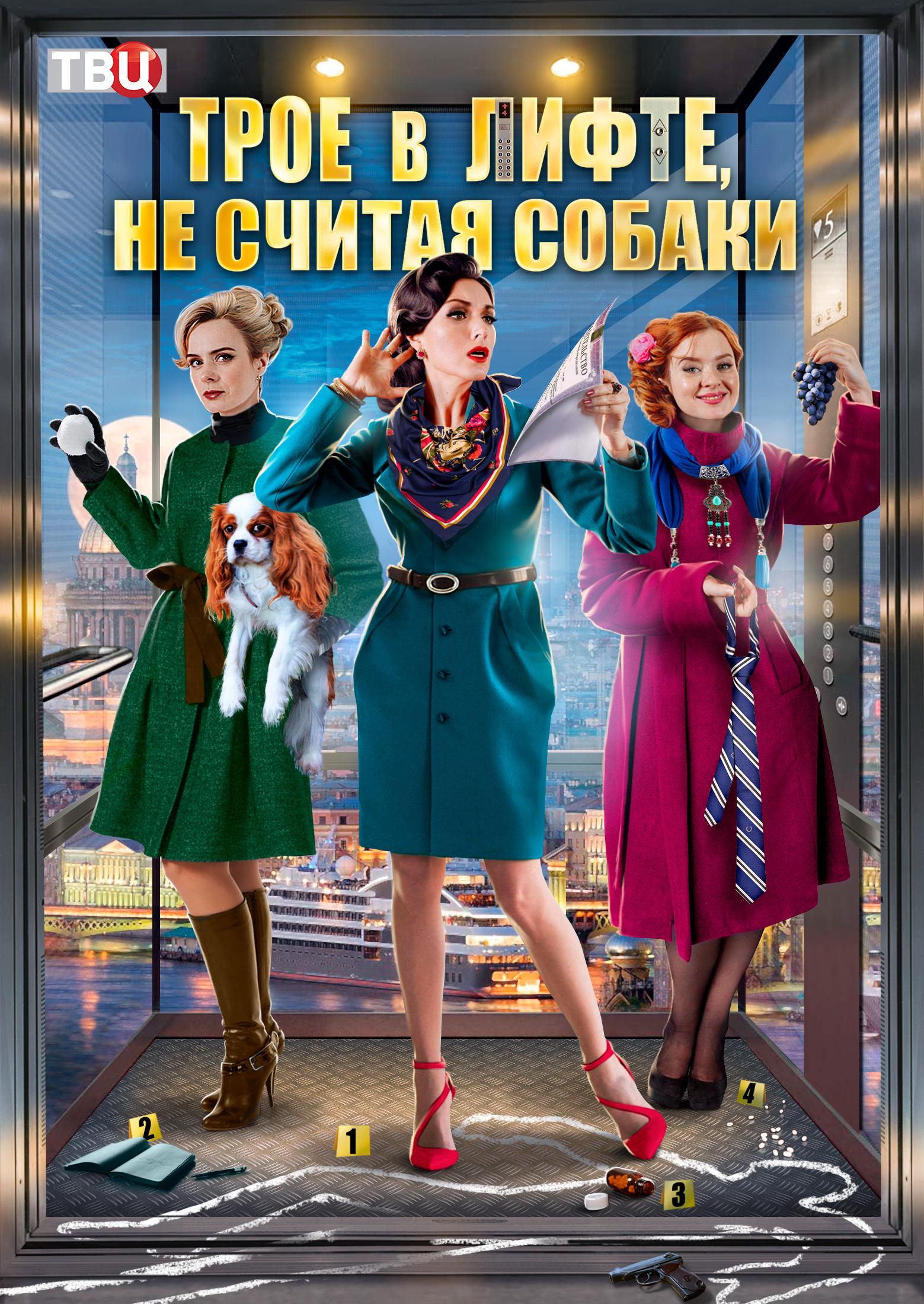 Смотреть фильм Трое в лифте, не считая собаки онлайн на Кинопод бесплатно