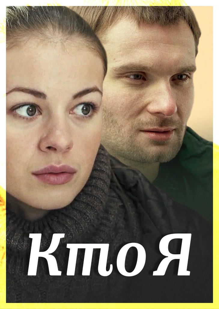 Смотреть фильм Кто я онлайн на Кинопод бесплатно