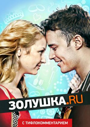 Золушка.ру (версия с тифлокомментарием)