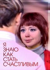 Я знаю, как стать счастливым (2008)