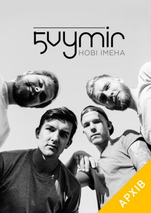 """5 Vymir """"Нові Імена"""""""