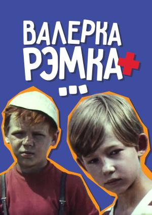 Валерка, Рэмка +...