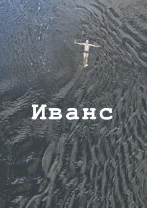 Иванс