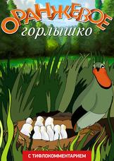 Оранжевое горлышко (версия с тифлокомментарием)