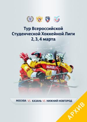 Тур Всероссийской Студенческой Хоккейной Лиги