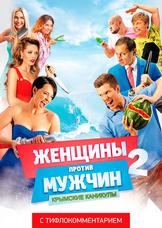 Женщины против мужчин: Крымские каникулы (версия с тифлокомментарием)