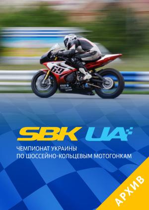 Мотогонки SBK UA. Чемпионат Украины. 3-й этап