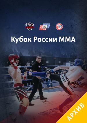 Кубок России по ММА