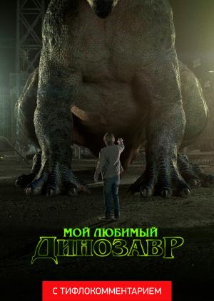 Мой любимый динозавр (версия с тифлокомментарием)