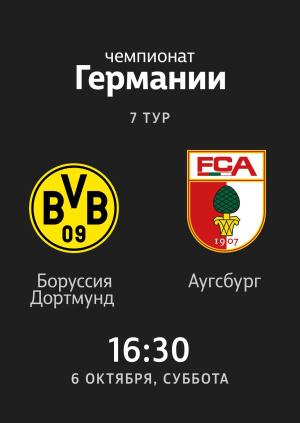 7 тур: Боруссия Дортмунд - Аугсбург 4:3 Paco Alcacer